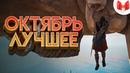 Баги, Приколы, Фейлы Лучшее за октябрь 2018