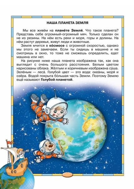 Готовимся ко Дню Космонавтики. Земля наш космический дом!