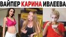ЛУЧШИЕ ВАЙНЫ ИНСТАГРАМ 2020 | Ника Вайпер, Карина Кросс, Ивлеева Настя, Натали Ящук