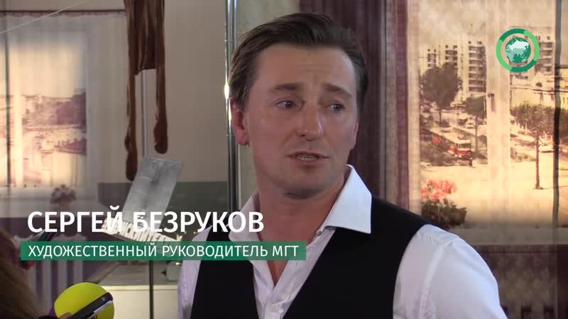 Сергей Безруков открыл VII сезон Московского губернского театра ФАН ТВ 1