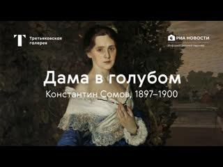 Дама в голубом / История одного шедевра
