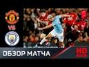 24.04.2019 Манчестер Юнайтед - Манчестер Сити - 0:2. Обзор матча