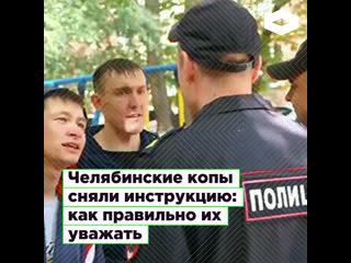 В Челябинске полицейские сняли инструкцию, как с ними правильно общаться | ROMB