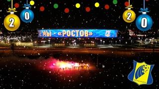 Новогоднее поздравление болельщиков ФК Ростов и фанатов РСМ