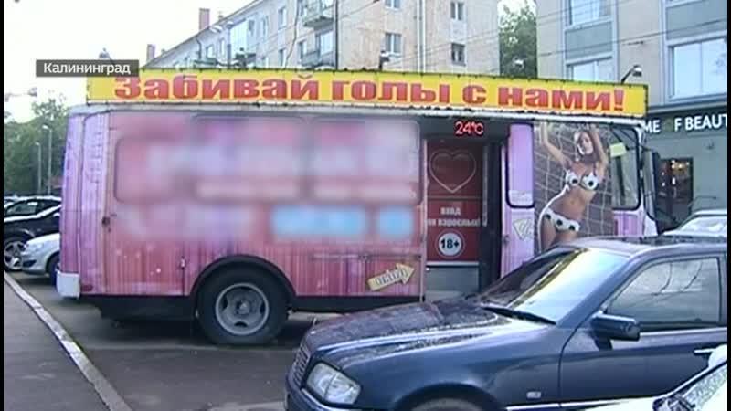 В Калининграде рядом с парком появился секс-шоп на колесах