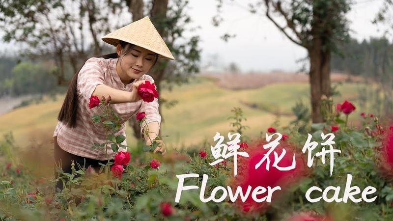 摘一背篓玫瑰,做鲜花饼【滇西小哥】
