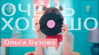 Ольга Бузова - Очень хорошо - Премьера клипа 15 мая 2019