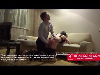 Тренинг, позы в сексе и техники для женского оргазма, не порно, уроки красивый тантрический эротический массаж, обучение сквирт