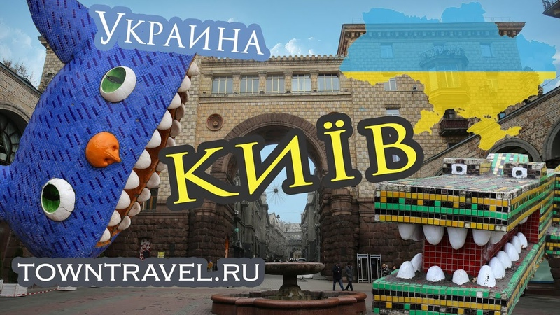 Kyiv Ukraine Киев Украина
