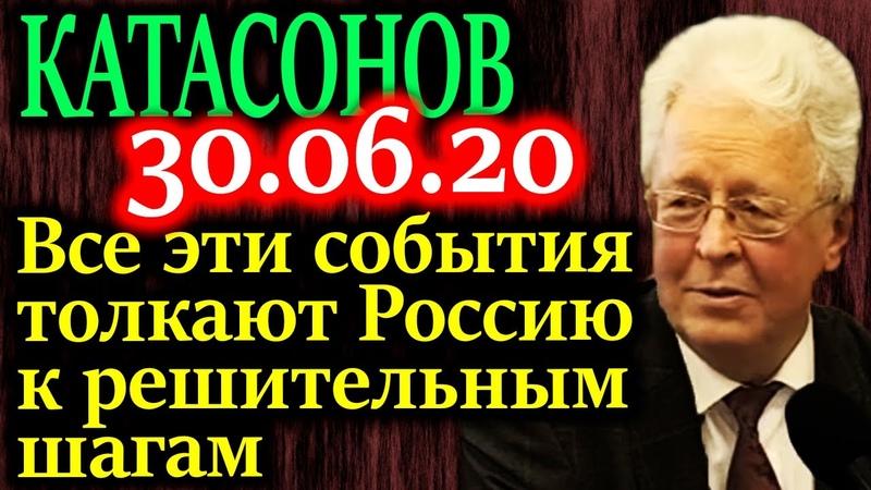 КАТАСОНОВ Все события подталкивают Россию к решительным шагам