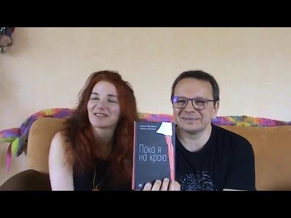 Жвалевский Пастернак о своих young adult книгах