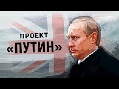 Путин ПРОЕКТ Британской королевы Сокрытие настоящей правды о России 17 01 2018