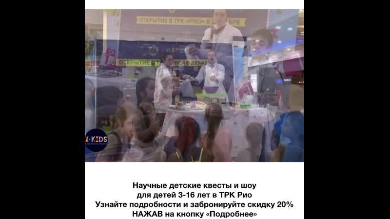 Научные квесты и шоу для дeтeй 6-16 лeт со скидкой 20%