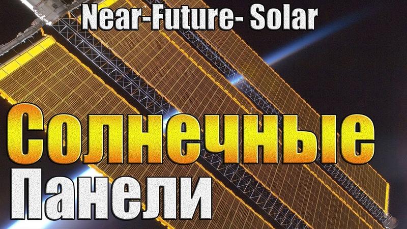 KSP Топ Моды Near Future Solar Полный Обзор