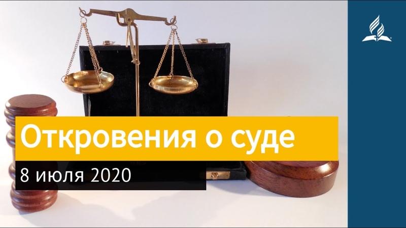 8 июля 2020 Откровения осуде Взгляд ввысь Адвентисты