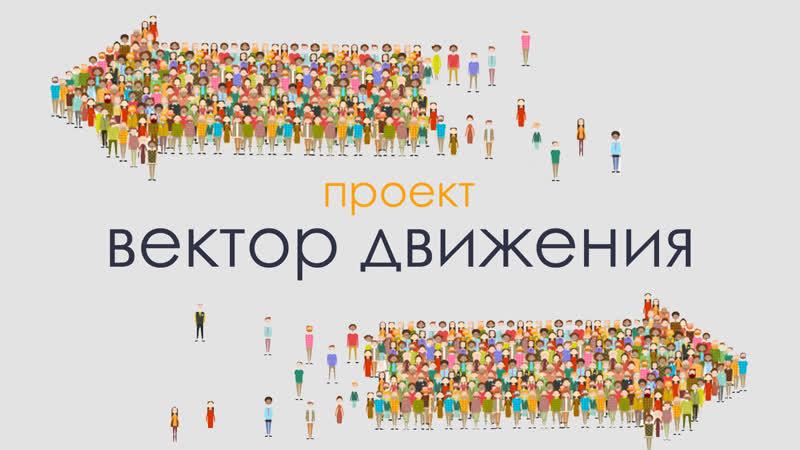 проект для волонтёров Вектор движения