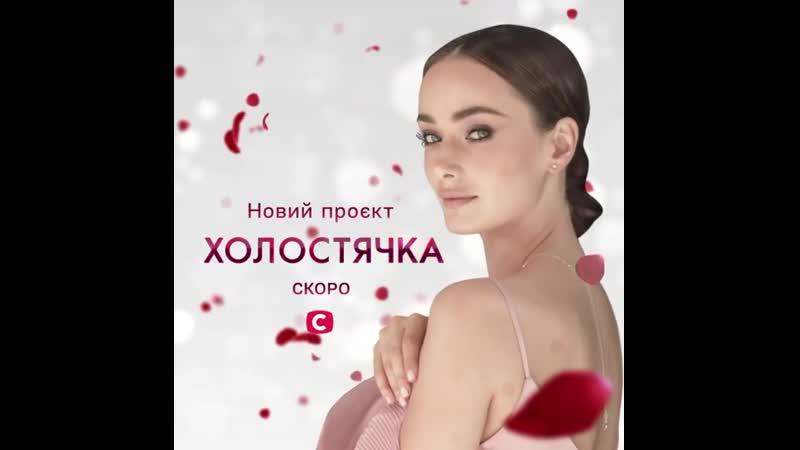 Холостячка СТБ Ксения Мишина