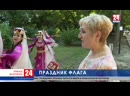 В Симферополе празднуют День крымскотатарского флага. Прямое включение корреспондента телеканала «Крым 24» Елены Байрамовой