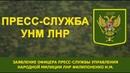 17 июня 2019 г Заявление офицера Пресс службы Управления Народной милиции ЛНР Филипоненко И М