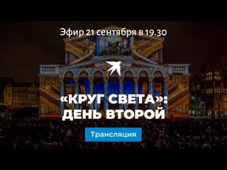 Второй день фестиваля Круг света: прямая трансляция