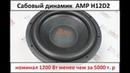 Сабовый динамик AMP H12D2 Номинал 1200 Вт стоимостью меньше 5 т р