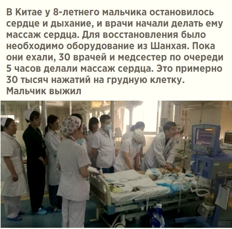 Когда врачи-герои