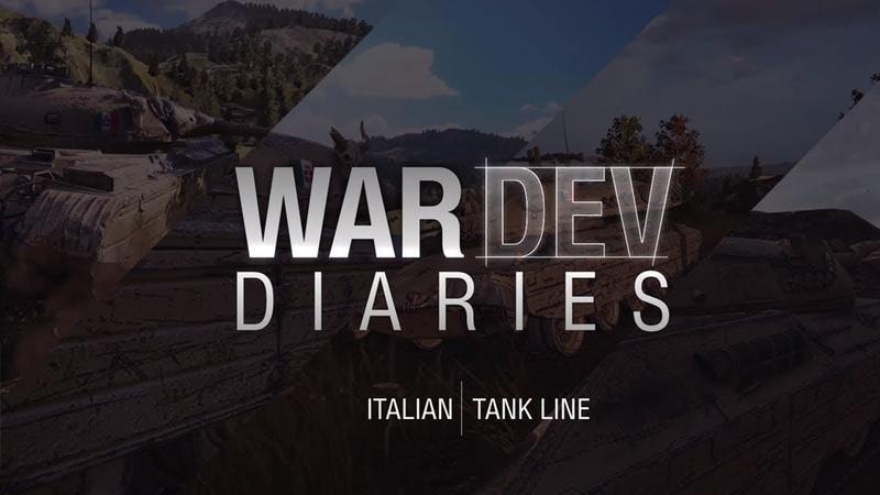 Итальянские танки прибыли! | Дневники Разработчика WoТC