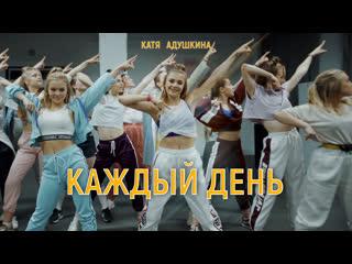 Катя Адушкина - КАЖДЫЙ ДЕНЬ