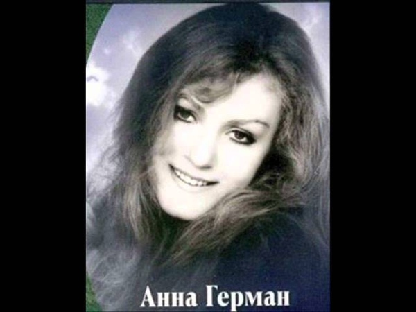 Анна Герман Светит Незнакомая Звезда