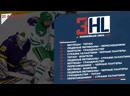 Серия N в лиге 3HL - 21.08.19 с 06:30