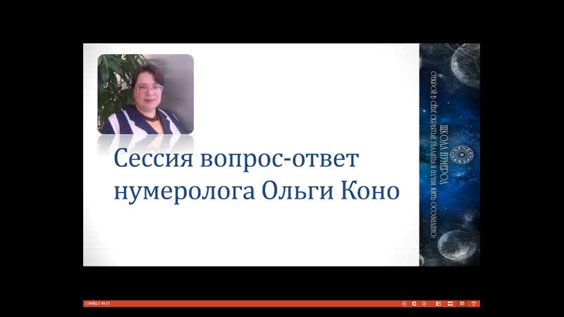 Сессия вопрос ответ по нумерологии от эксперта Ольги Коно нумеролога и астролога от 22 07 19