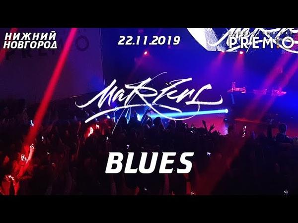 Markul — Blues | 22.11.2019 Нижний Новгород | Концертоман