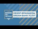 Обзор франшизы Dream Банк услуг