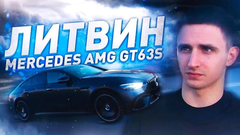 ЗАЦЕНИЛ НОВУЮ ТАЧКУ МИШИ ЛИТВИНА! MERCEDES-BENZ AMG GT63 S! (BULKIN DAYS 16)