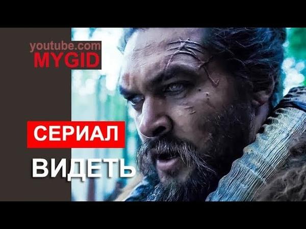 Сериал Видеть 1 2 3 4 5 6 7 8 9 10 11 серия 2019 смотреть онлайн все серии на русском Дата выхода