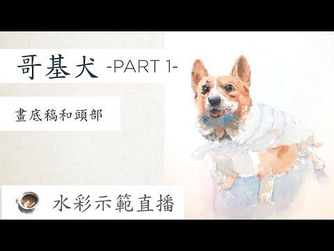 [Café 直播] ☕ 水彩示範 🎨 哥基犬 -part1-
