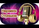 ✂️ Запись Нарезки Стримов 🎙️ Живая Музыка 🎸 Песни под Гитару 🎶 Живой Голос Прямой Эфир Караоке 🎶