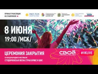 Закрытие Международной Студенческой весны стран БРИКС и ШОС!