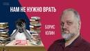 Нам не нужно врать | Борис Юлин