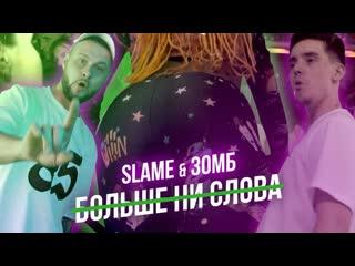 Зомб & Slame - Больше ни слова