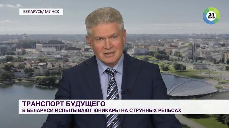 Транспорт будущего когда в Минске запустят парящие кабины SkyWay МИР 24