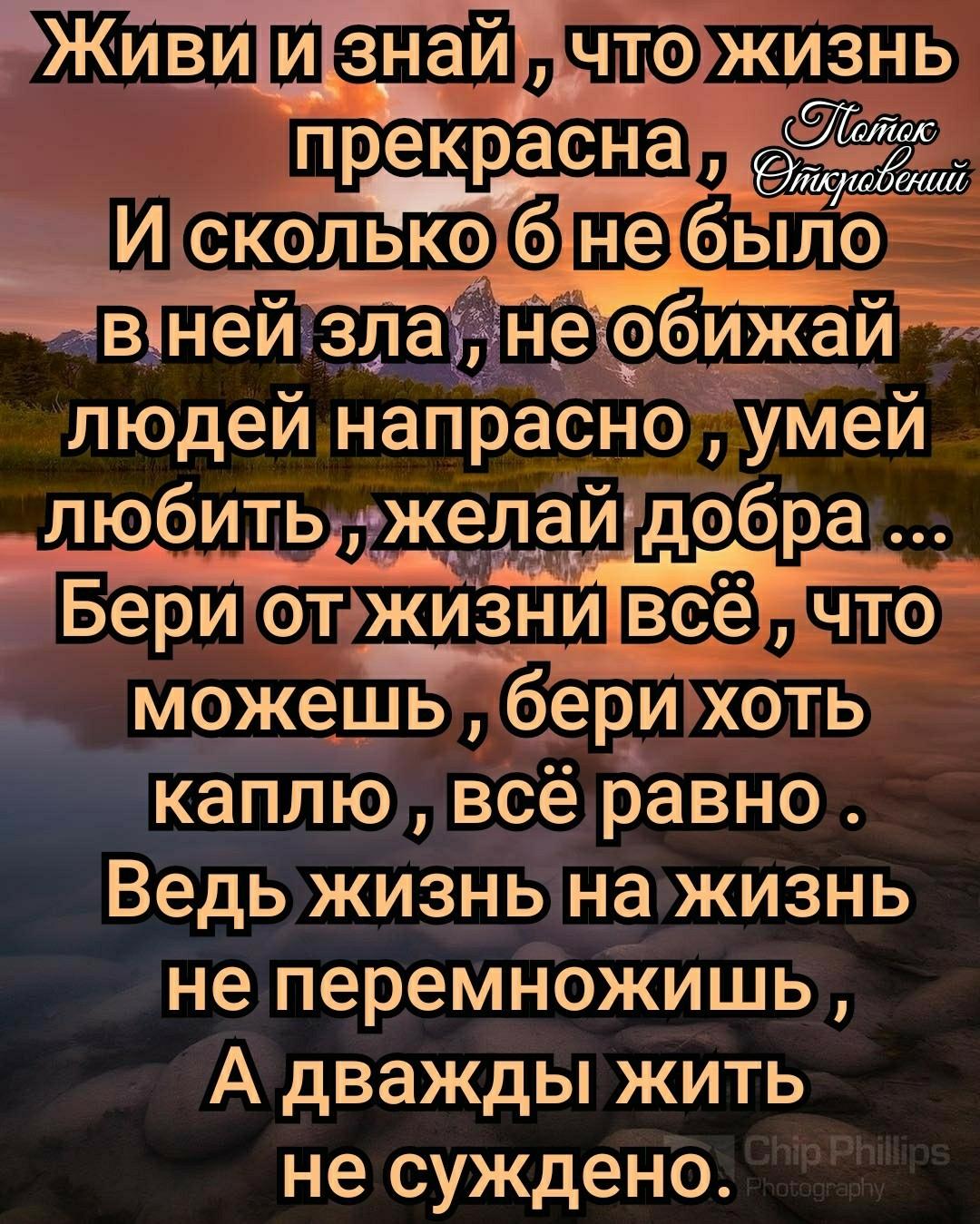 Судьбу свою не перепрыгнуть... Вокруг её не обойти... Всё, что начертано Всевышним, придётся до конца пройти!..