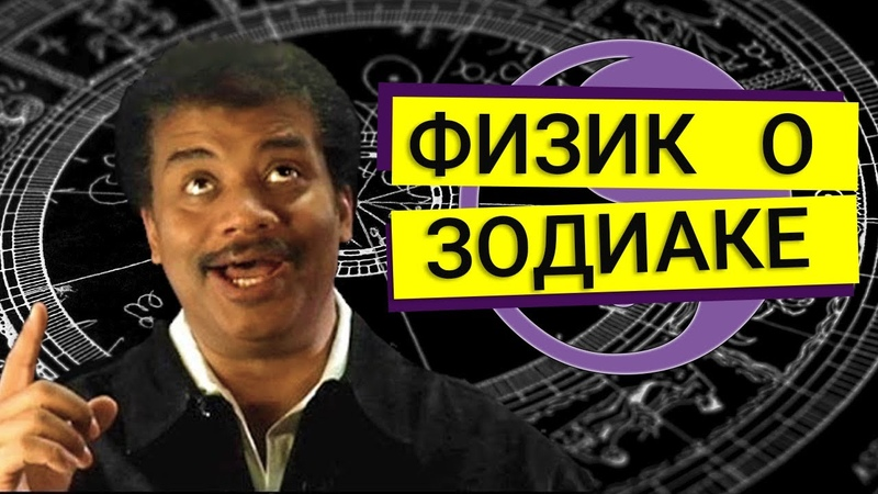 Нил Деграсс Тайсон астрология работает