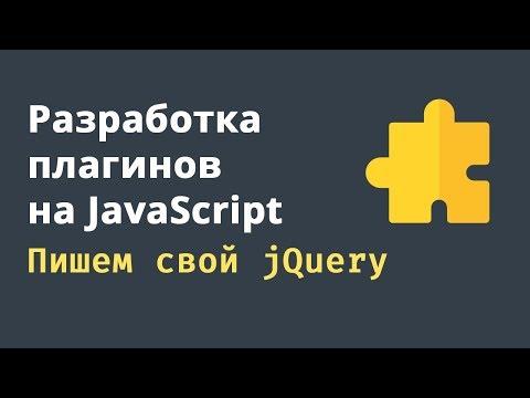 Разработка плагинов на JS Пишем свой jQuery