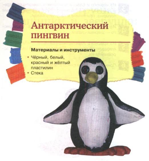 Простые поделки из пластилина - Антарктический пингвин Из чёрного пластилина слепите огурец. Примните шейку, обозначив голову, вытяните хвостик, отогните его в сторону и примните снизу о