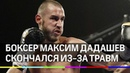 Боксёр Дадашев сразу умер после боя с Матиасом