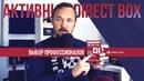 Активный DI-BOX Simple Way Audio - Выбор профессионалов