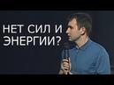 ПОЧЕМУ НЕТ СИЛ И ЭНЕРГИИ! Михаил Дашкиев и Петр Осипов. Бизнес Молодость