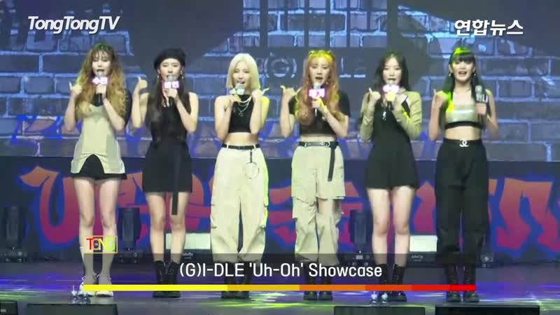 """(G)I-DLE((여자)아이들) _""""뻔하지 않은 힙합, 파격적으로 변신했다_"""" @Uh-Oh(어-오) Showcase [통통TV]"""