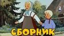 Сборник Советских мультиков Золотая коллекция Лучшие советские мультики 1 часть